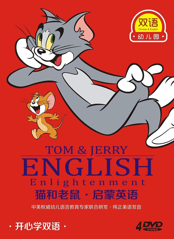 双语幼儿园系列:猫和老鼠61启蒙英语(4dvd)