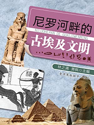尼罗河畔的古埃及文明图片