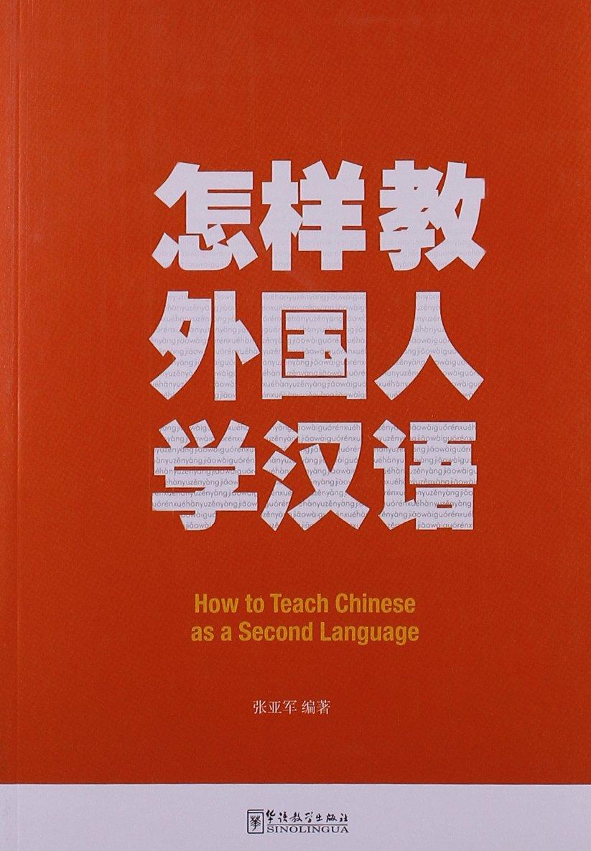 怎样教外国人学汉语:亚马逊:图书