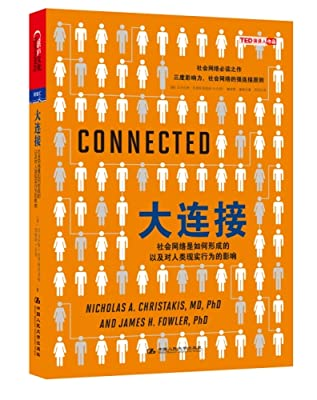 大连接:社会网络是如何形成的以及对人类现实行为的影响.pdf