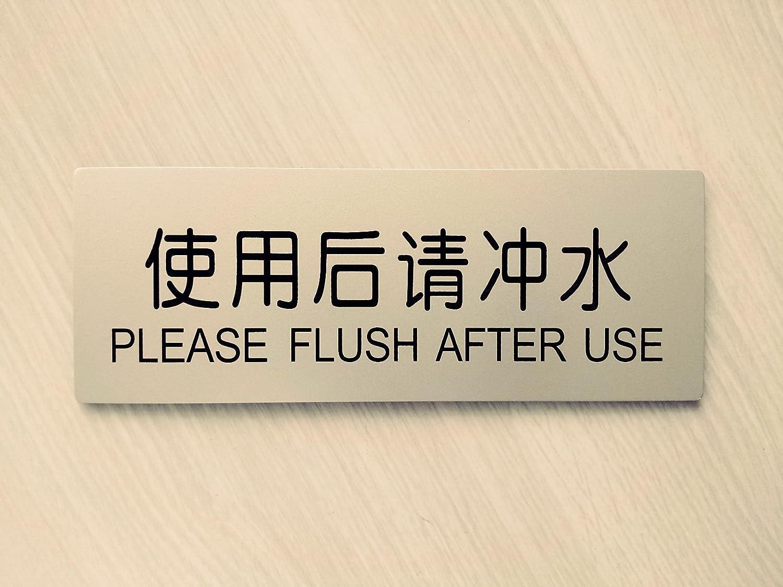 使用后请冲水 卫生间