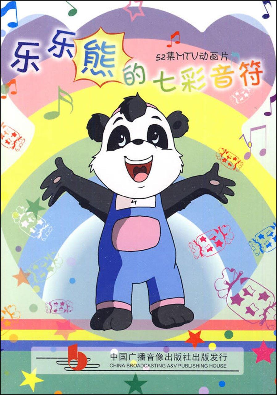 乐乐熊的七彩音符(2dvd)