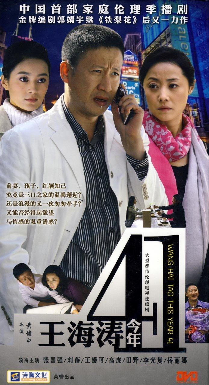 王海涛今年41(10dvd)