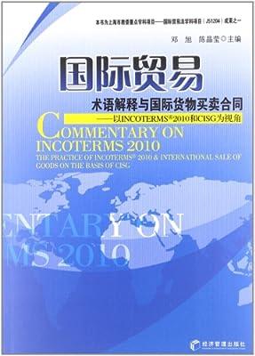 国际贸易术语解释与国际货物买卖合同:以INCOTERMS2010和CISG为视角.pdf
