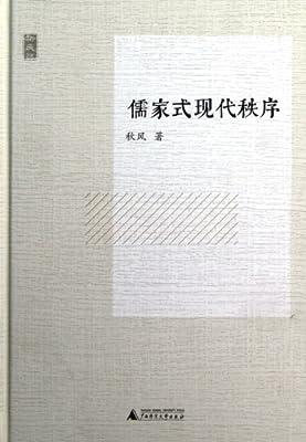 新民说•儒家式现代秩序.pdf