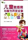 儿童敏感期与智力开发全案.pdf