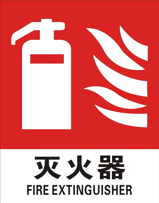 子途 灭火器 消防验厂 安全标识牌 安全警示标志 中英
