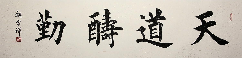 宣澄艺购 魏家祥 天道酬勤 四尺横幅 书法作品 楷书作品
