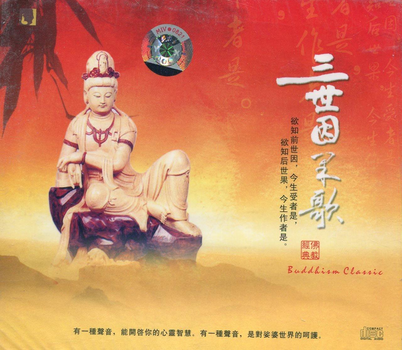 三世因果歌(cd)