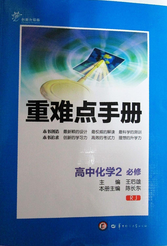 重难点手册高中化学2v手册RJ(创新升级版):亚马学习网高中视频物理图片