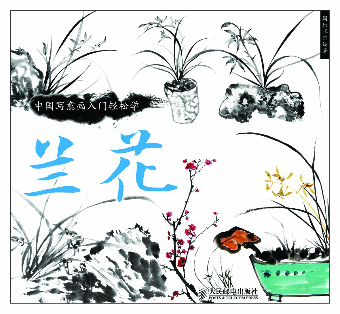 兰花(写意篇)/国画入门训练图片