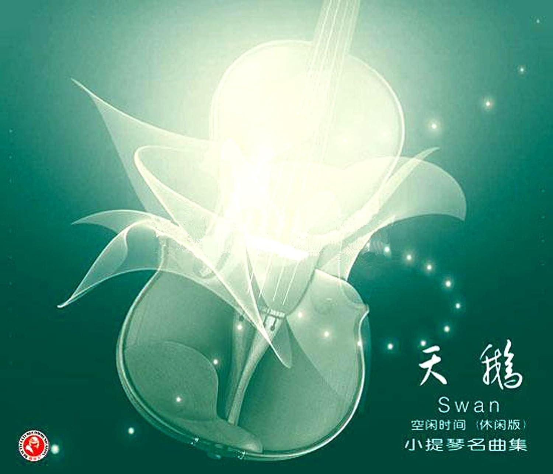 小提琴曲集:天鹅(cd)