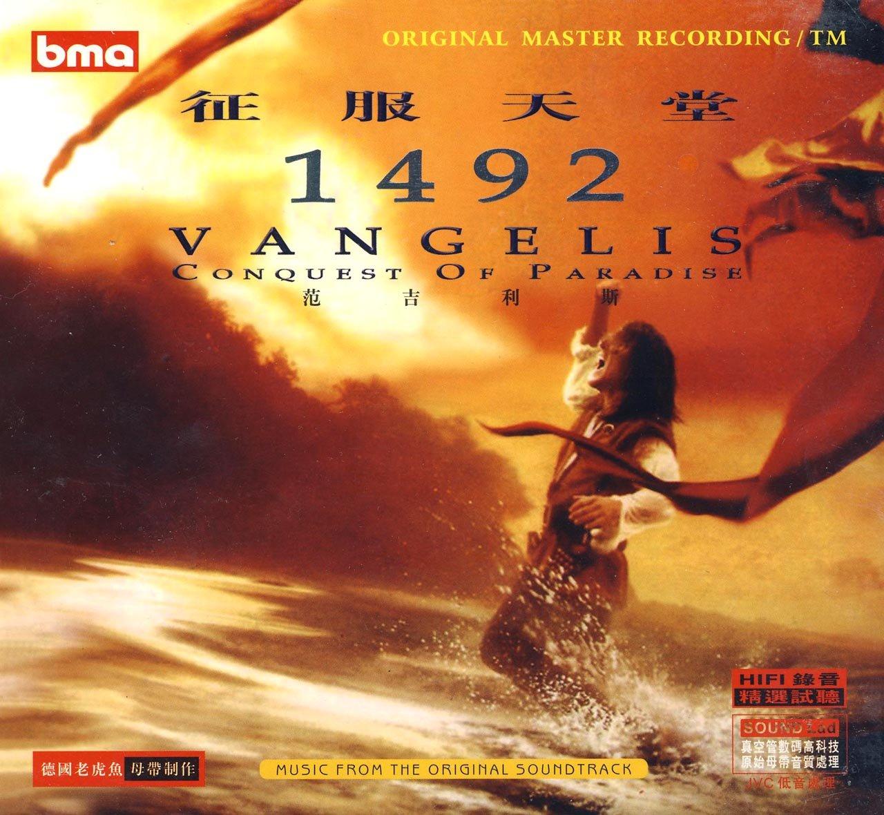 1492:征服天堂(cd)