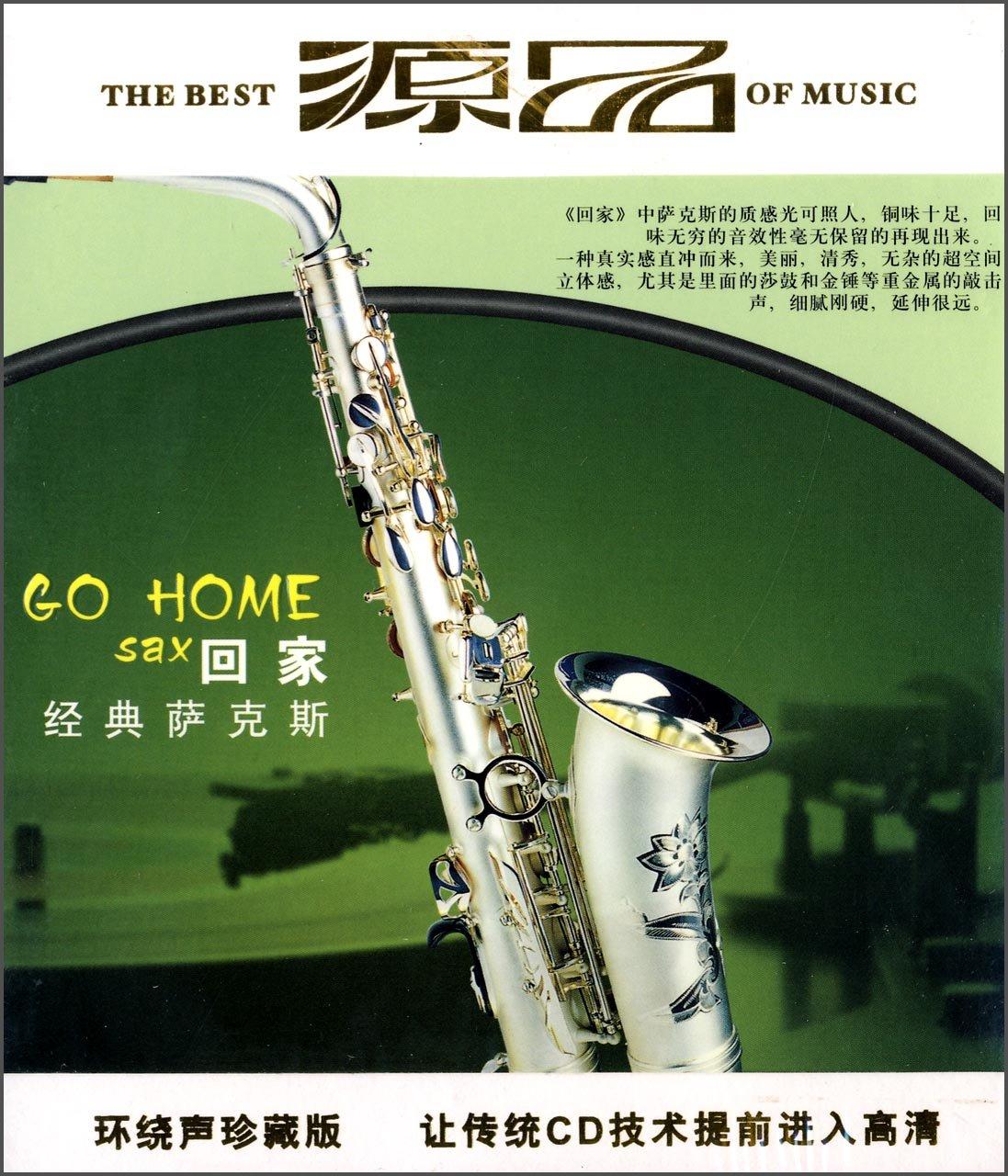 回家经典萨克斯(cd)
