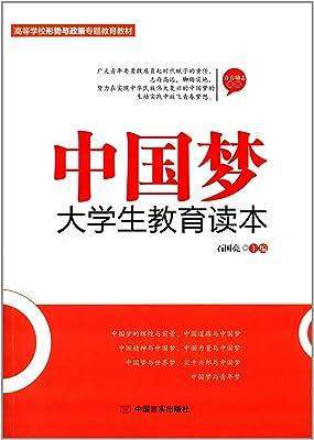 中国梦大学生教育