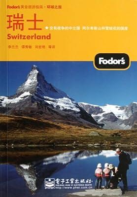 Fodor's黄金旅游指南:瑞士.pdf