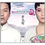 李玉刚:新贵妃醉酒(CD)