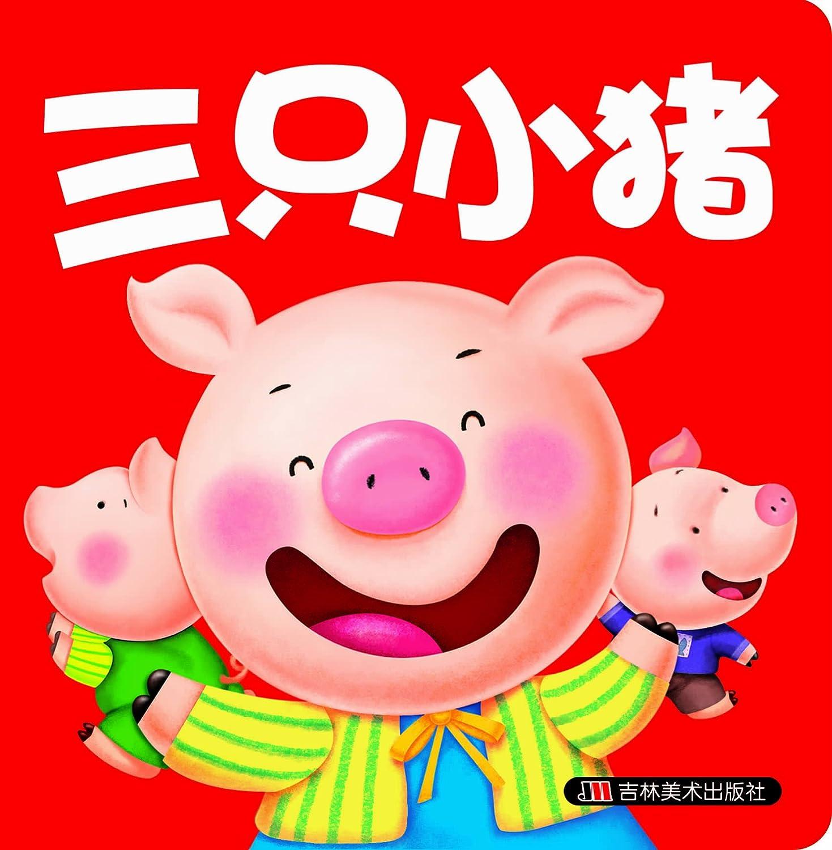 0-3岁小婴孩必备全书:经典童话本(套装10本)