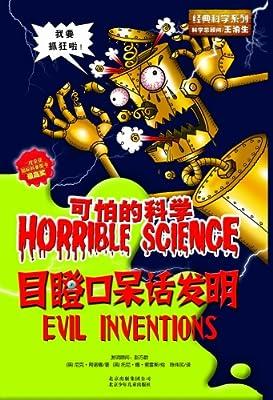 可怕的科学•经典科学系列:目瞪口呆话发明.pdf