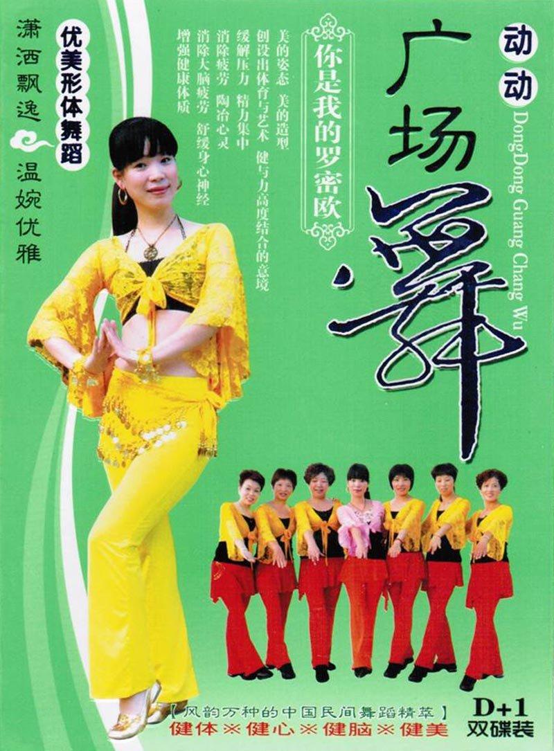 动动广场舞:你是我的罗密欧(dvd+cd)