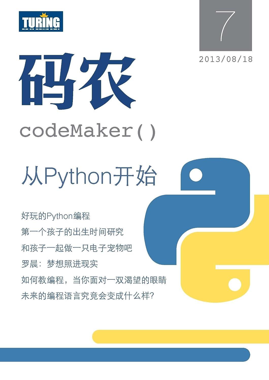 programming ruby 4th edition pdf