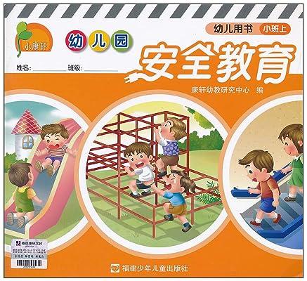 幼儿园安全教育警示语
