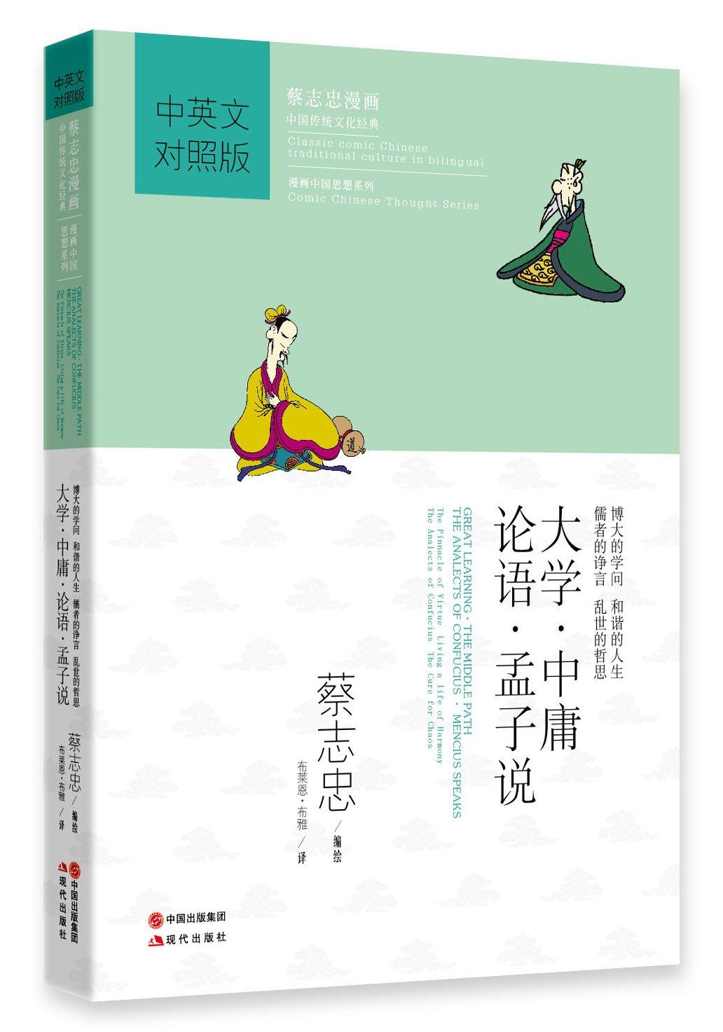 蔡志忠大学中国传统文化中庸:经典漫画论语孟漫画武论尊图片