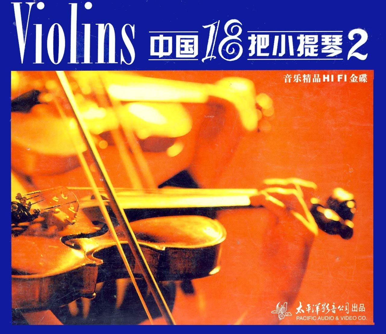 陈蓉晖小提琴白毛曲谱