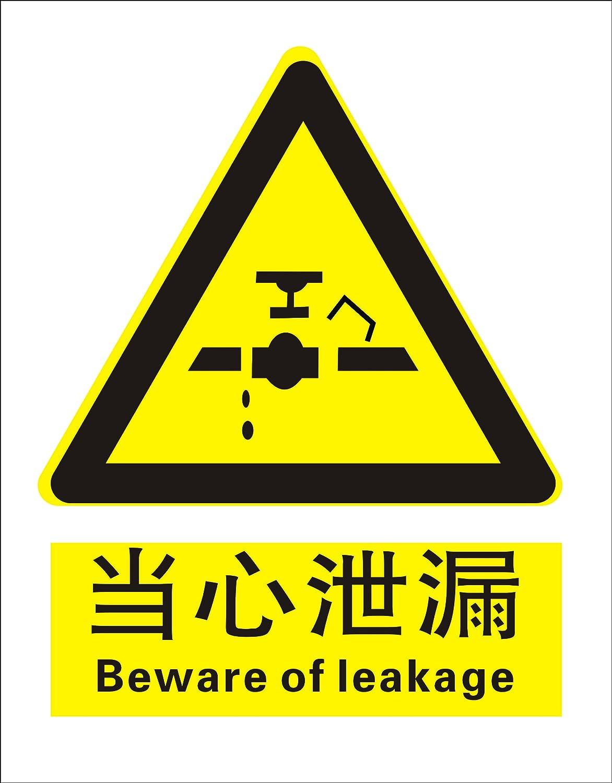 子途 当心泄露 消防验厂 安全标识牌 安全警示标志 中英文安全标志