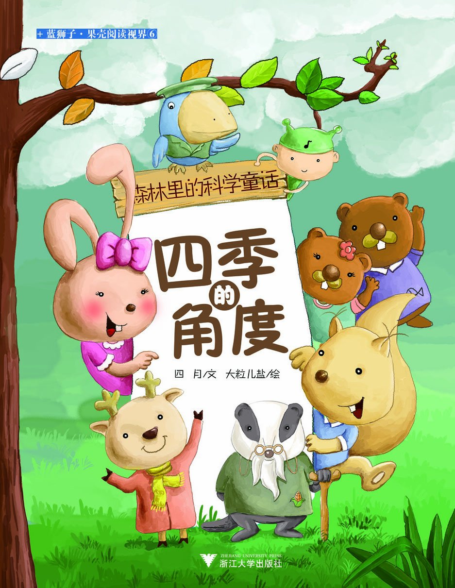 几个小动物都有自己独特鲜明的性格,加上可爱的画风,相信看了这个故事
