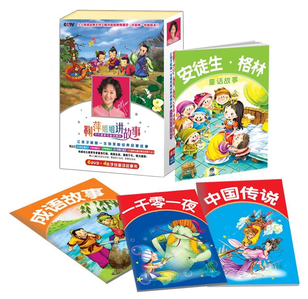 鞠萍姐姐讲故事(6dvd 附4本手绘童话故事书)