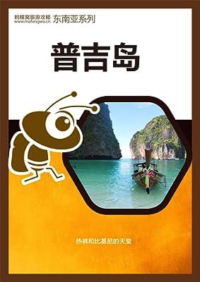 蚂蜂窝旅游攻略:普吉岛 (kindle电子书)