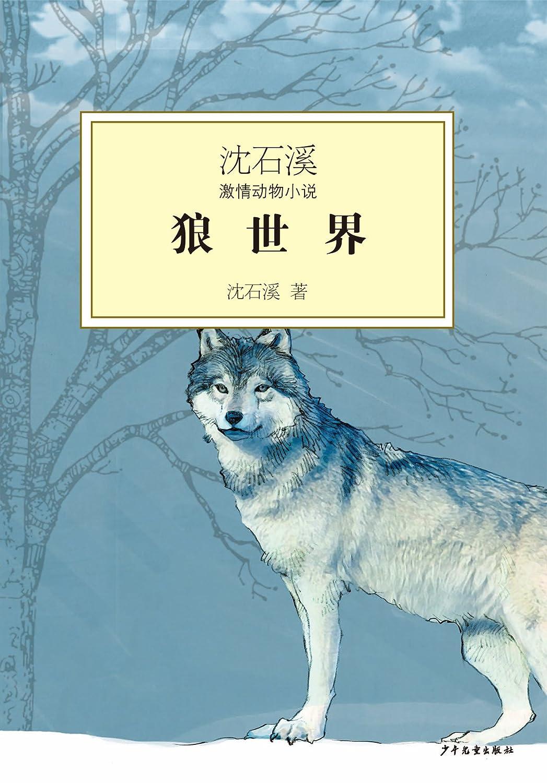 沈石溪激情动物小说 狼世界-kindle商店-亚马逊中国