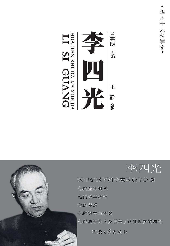 李四光传 (华人十大科学家) [kindle电子书]图片