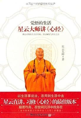 觉悟的生活:星云大师讲《心经》.pdf