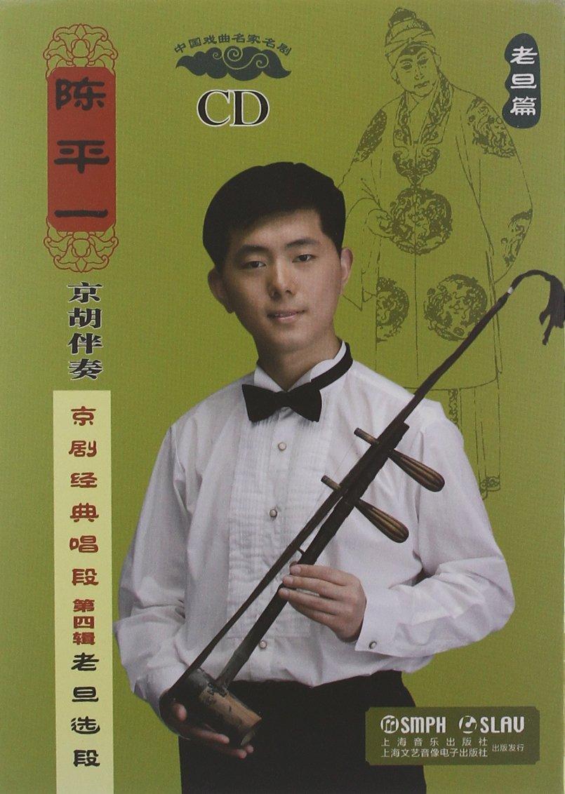 陈平一京胡伴奏京剧经典唱段第4辑老旦选段:老旦篇(cd