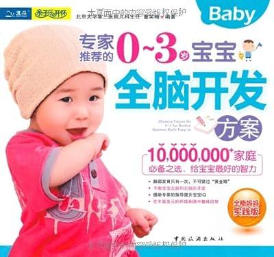 专家推荐的0~3岁宝宝全脑开发方案.pdf