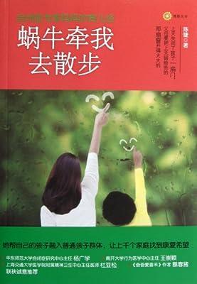 自闭症专家妈妈的育儿经:蜗牛牵我去散步.pdf