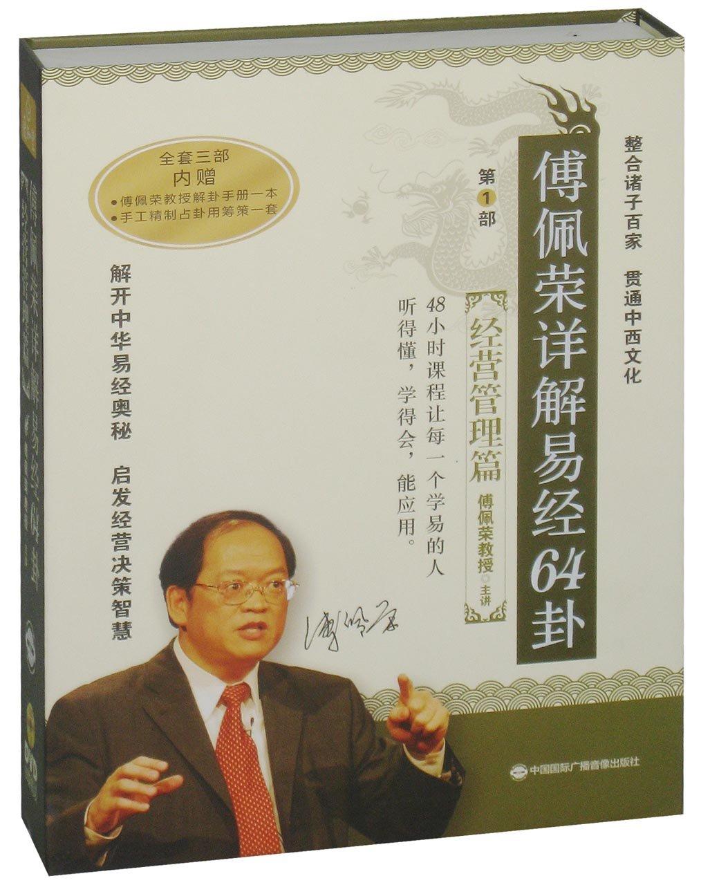 傅佩荣詺)���$����\_傅佩荣详解易经64卦(第1部):经营管理篇(8dvd)