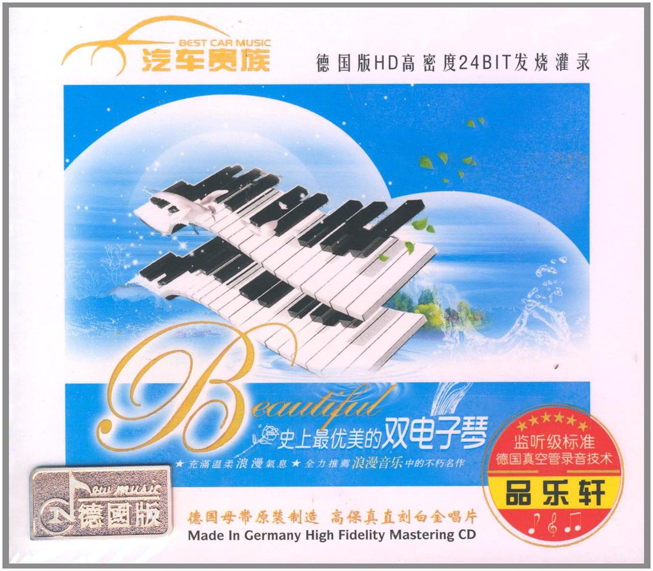 史上最优美的双电子琴(3cd)图片