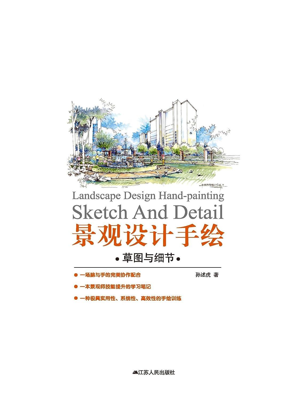 景观设计手绘:草图与细节-kindle商店-亚马逊中国