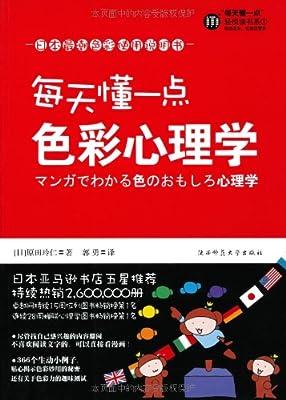 每天懂一点色彩心理学.pdf