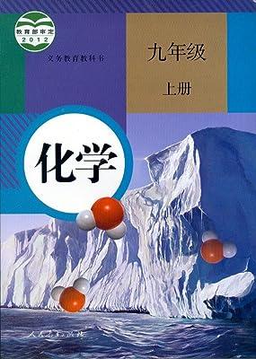 教科书/课本:九年级化学(上册)图片