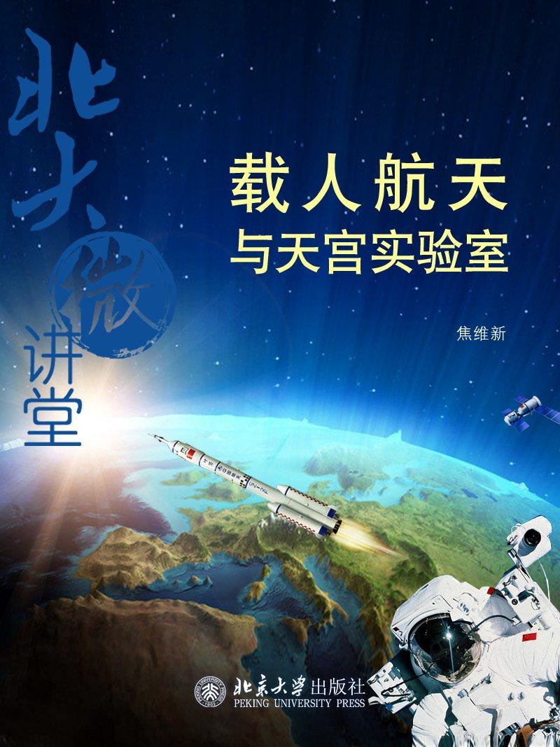 航天飞机和空间站