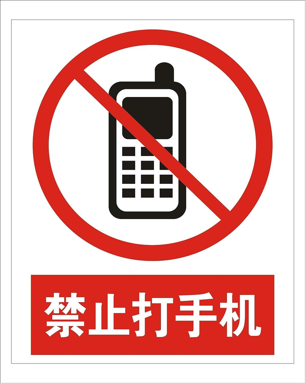 子途 禁止打手机 消防验厂 安全标识牌 安全警示标志