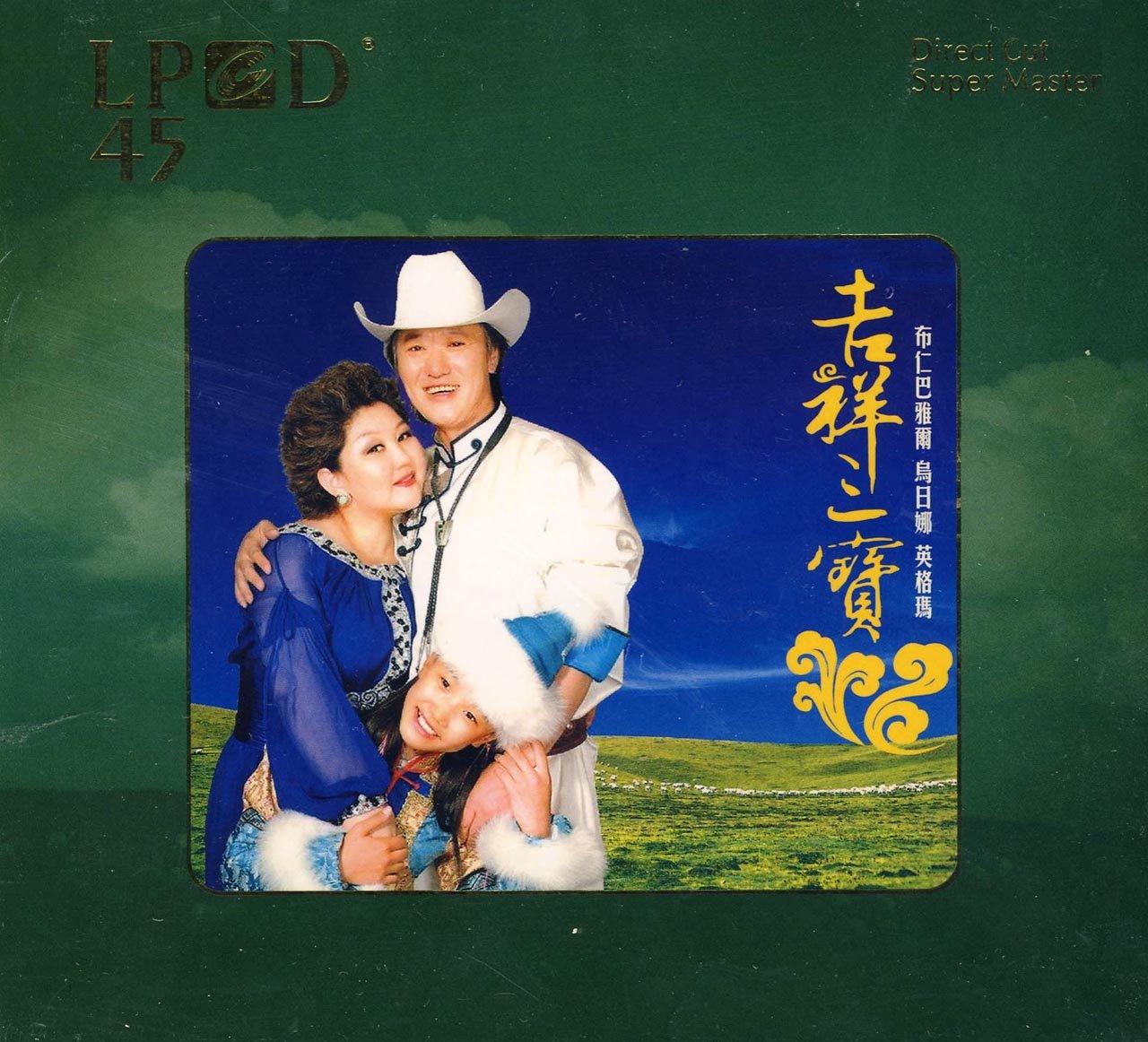 吉祥三宝(cd)图片