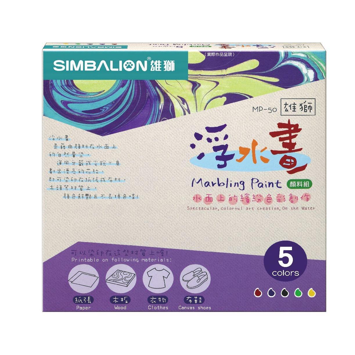 simbalion 雄狮 浮水画颜料组