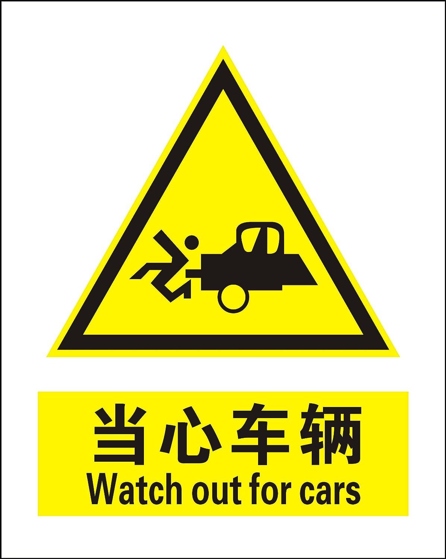 子途 当心车辆 消防验厂 安全标识牌 安全警示标志 中英文安全标志 广