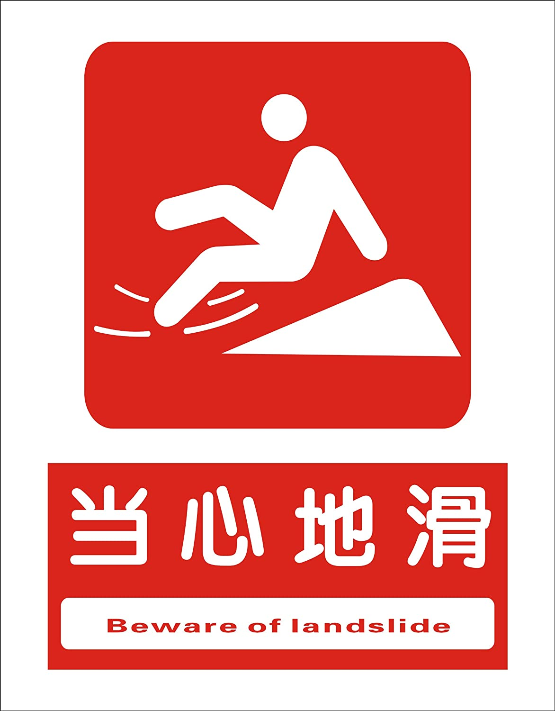 子途 当心地滑 消防验厂 安全标识牌 安全警示标志 中英文安全标志图片