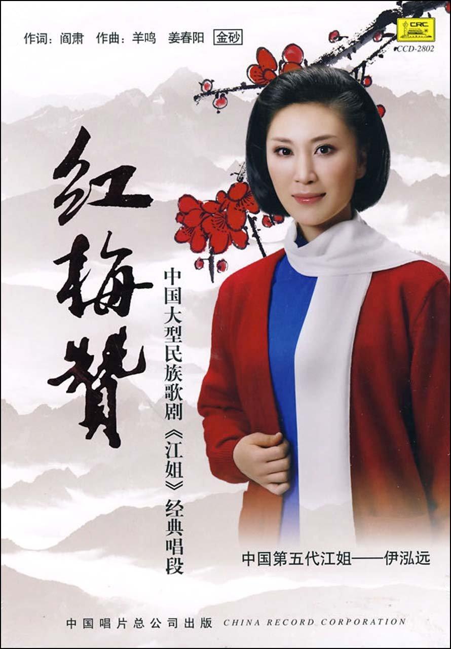 红梅赞京剧歌谱